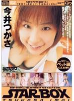 「STAR BOX 今井つかさ ペット編」のパッケージ画像