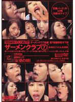 「ザーメンクラブ7 [未来のごっくん女優達]」のパッケージ画像