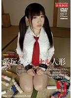 愛玩少女 アナル人形9 中野ありさ - 月額アダルトDVDレンタル - DMM.R18