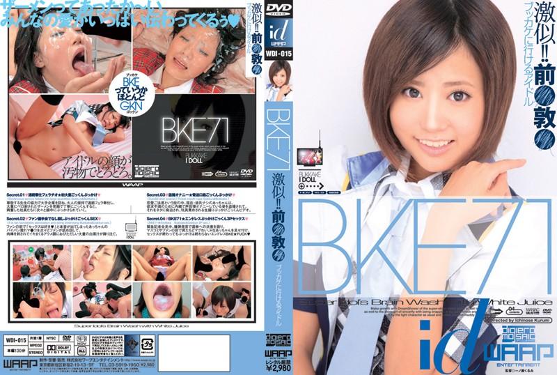 2wdi015pl WDI 015 Amber Uta   BKE71 Bukkake Super Idol