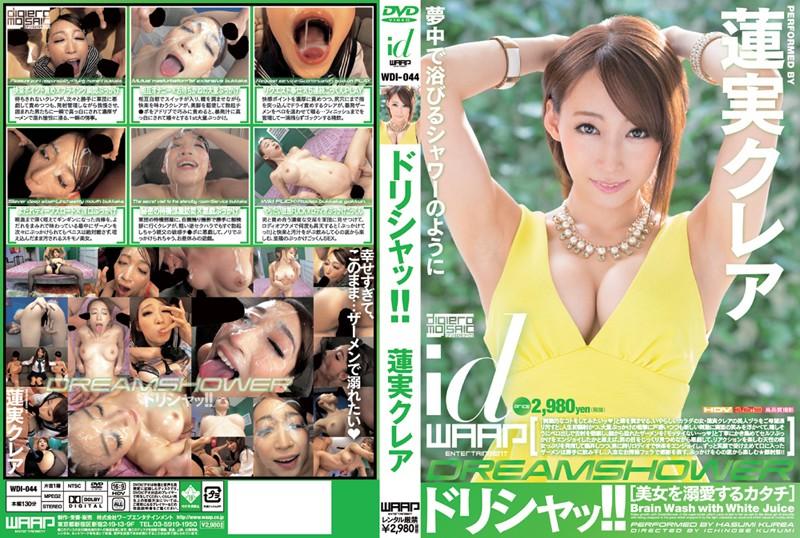 2wdi044pl WDI 044 Kurea Hasumi   Dreamshower!!