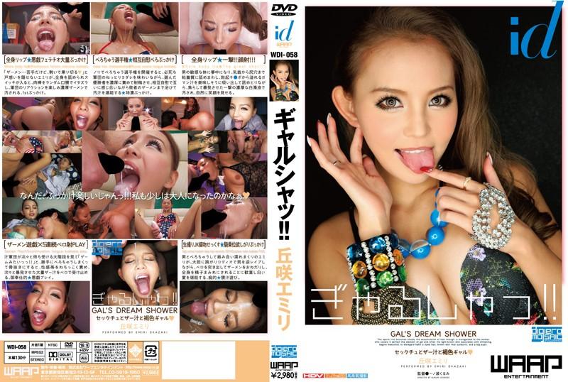 2wdi058pl WDI 058 Emiri Okazaki   Gal's Shower!!