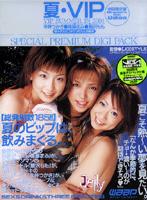 「夏・VIP SPECIAL PREMIUM DIGI PACK」のパッケージ画像