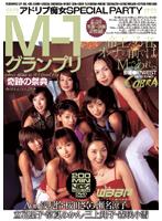 「M-1グランプリ 奇跡の祭典 ◆アドリブ痴女SPECIAL PARTY◆」のパッケージ画像