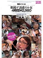 「S+CONTENTS 4時間 眼鏡デ誘惑スル女」のパッケージ画像