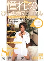 「あぁ…、憧れのひも生活マニュアル 米倉夏弥」のパッケージ画像