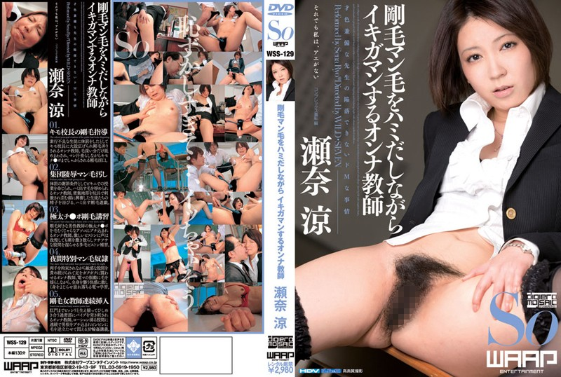 2wss129pl WSS 129 Ryo Sena – Female Teacher Who Endures Coming While Bristly Pubic Hair is Protruding