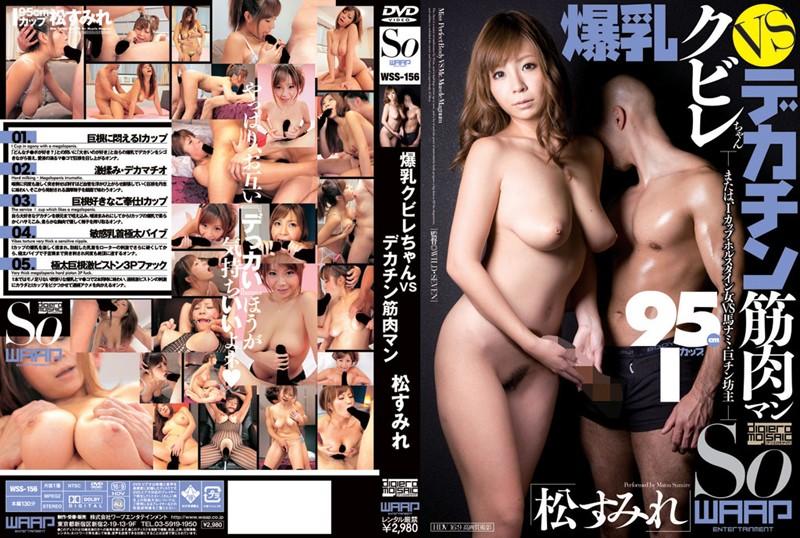 2wss156pl WSS 156 Sumire Matsu   Bursting Tits Curvaceous Miss Vs. Deka Penis Muscular Man