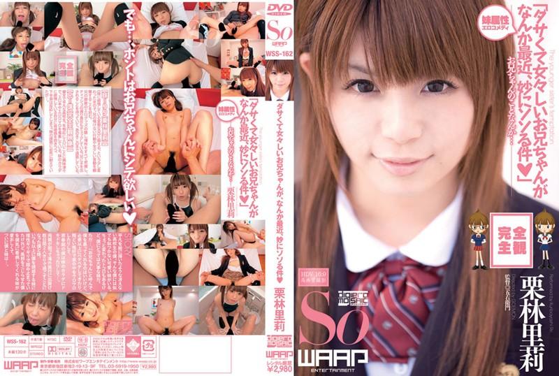 2wss162pl WSS 162 Riri Kuribayashi   Incest Younger Sister
