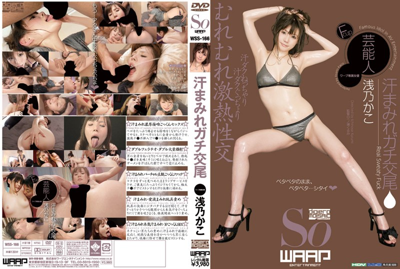 [WSS 166] Kako Asano   Fucking in Sweat Like An Animal (473MB AVI x264)