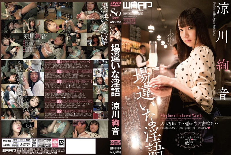 2wss258pl WSS 258 Ayane Suzukawa   Dirty Language in An Inappropriate Place