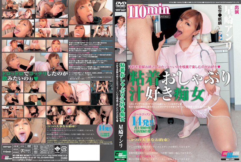 2yff007pl YFF 007 Anri Hoshizaki   Semen Deep Throat Addicted