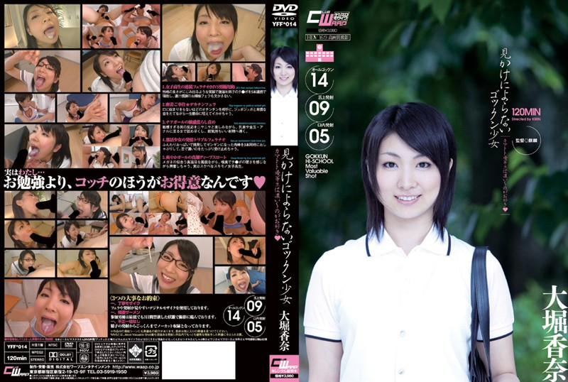 [YFF 014] Kana Oohori   Innocent Model Student Gokkun (549MB MKV x264)