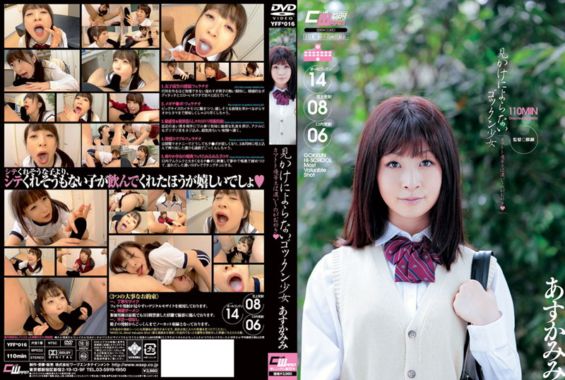 [YFF 016] Mimi Asuka   Honor Student Who Likes Sperm (573MB MKV x264)