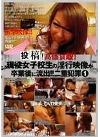 現役女子校生の淫行映像が卒業後に流出!!二重犯罪 1