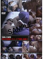 「某私立病院 熟女看護婦トイレレイプ中出し盗撮 1」のパッケージ画像