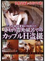 旅館従業員が仕掛けた貸切り露天風呂でのカップルH盗撮