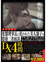 「完全盗撮!変態理事長に狙われた美人親子の猥褻三者面談、デキの悪い女子校生とその母のカラダを張った入学裏取引 DX 4時間」のパッケージ画像
