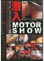 「潜入 MOTOR SHOW 1」のパッケージ画像