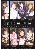 「8premium」のパッケージ画像