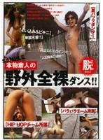 「本物素人の野外全裸ダンス!!」のパッケージ画像