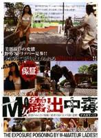 「M女露出中毒 PART12」のパッケージ画像