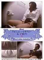 「ウォシュレットオナニー女子校生 2」のパッケージ画像