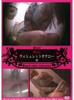 「熟女ウォシュレットオナニー 2」のパッケージ画像