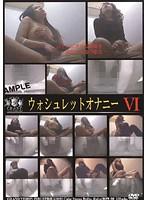 「ウォシュレットオナニー 6」のパッケージ画像