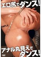 「エロ尻でダンス!アナル丸見えでダンス!」のパッケージ画像