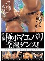 超過激! 極小マエバリ全裸ダンス!!