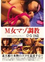 「M女マゾ調教 ひな19歳」のパッケージ画像