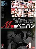 「M男的ペニバンBEST 4時間」のパッケージ画像