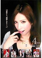 「マゾボーイズクラブ プラチナム スペシャルBOX 4時間」のパッケージ画像