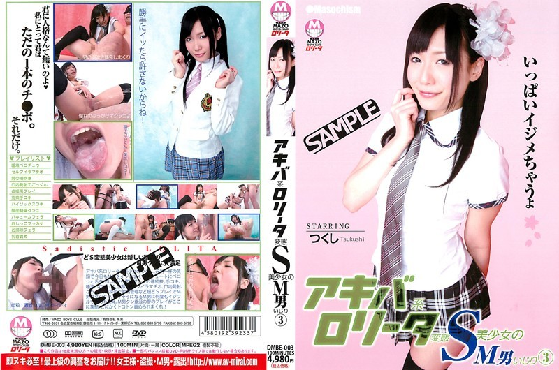 http://pics.dmm.co.jp/mono/movie/30dmbe003/30dmbe003pl.jpg