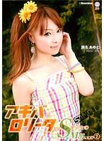 「アキバ系ロ●ータ変態S美少女のM男いじり 7」のパッケージ画像