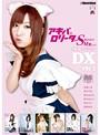 �����зϥ������S��������M�ˤ����� DX 4���֥��ڥ���� VOL.2