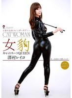「女豹キャットスーツQUEEN 澤村レイコ」のパッケージ画像