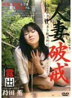 「人妻破戒 天性のM女淫乱妻 持田薫」のパッケージ画像