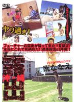 「露出 at 沖縄 2」のパッケージ画像