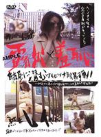 「露出×羞恥 2」のパッケージ画像