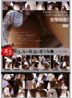 「逆さ撮り、女の秘部を覆う布 1 ~パンティー盗撮~」のパッケージ画像