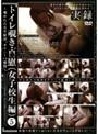 トイレ覗き・自慰 (女子校生編)5