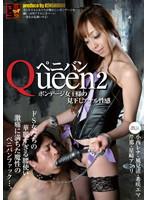 「ペニバンQueen 2 ~ボンデージ女王様の見下しアナル性感~」のパッケージ画像