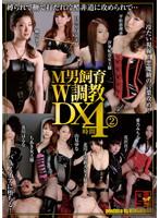 「M男飼育W調教 DX 2 4時間」のパッケージ画像