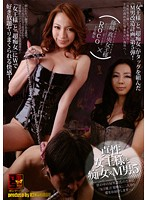 真性女王様と痴女×M男 5 篠崎真央女王様×Roco