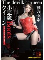 小悪魔 Boots クイーン 初美沙希