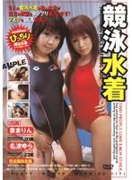 「競泳水着 泉まりん 名波ゆら」のパッケージ画像