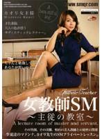 「女教師SM 主従の教室 カオリ女王様」のパッケージ画像