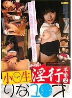 「小○生 淫行本番 2 りな1●才」のパッケージ画像